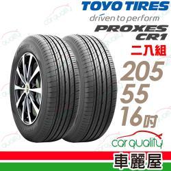 TOYO PROXES CR1 低噪音濕地操控性輪胎_二入組_205/55/16(車麗屋)