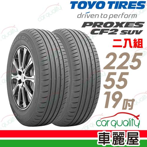 TOYO PROXES CF2 SUV 低噪音濕地操控性輪胎_二入組_225/55/19(車麗屋)