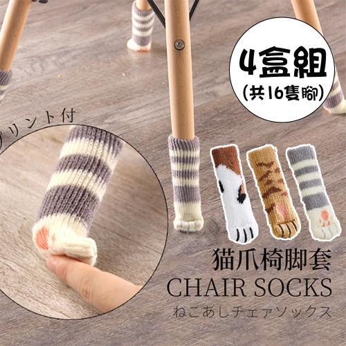 【日系萌貓】療癒貓爪桌腳套/椅腳套_4盒(共16入)