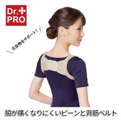 【Dr.PRO】日本熱銷駝背矯正帶(駝背矯正帶)
