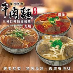 海肉管家-番茄/清燉/紅燒牛肉麵(3包/每包約550g±10%)