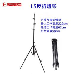 Swallow L5 反折式燈架~適手機夾 相機.離機閃燈三腳架 最高高度220cm 收納長度50cm (附收納袋)