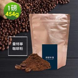 順便幸福-苦甜焦香曼特寧研磨咖啡粉1袋(一磅454g/袋)