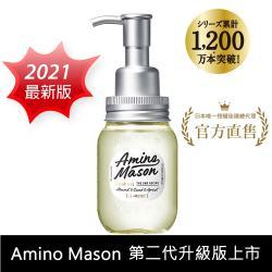 Amino Mason 胺基酸護髮精油EX100ml