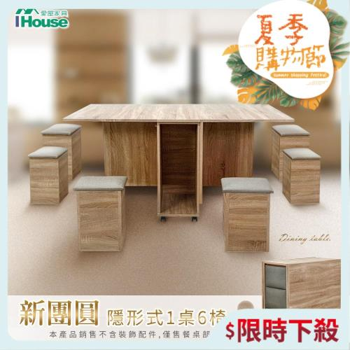 ★熱銷主打★IHouse-新團圓 隱形式1桌6椅/餐桌/摺疊桌/折疊桌/蝴蝶桌