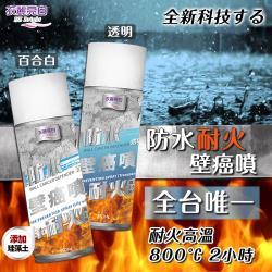 衣麗亮白 防水耐火壁癌噴 450ml(百合白/透明)- 4入 (任選搭配)