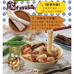 任選-【新宏】憨仔湯麵-台式剝皮辣椒雞湯燉麵220g