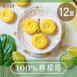 法布甜 100%檸檬塔 (6入/盒) x12盒