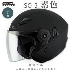 SOL SO-5 素色 素消光黑 3/4罩(開放式安全帽/機車/鏡片/半罩/全可拆內襯/內藏式墨鏡/GOGORO)