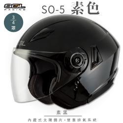 SOL SO-5 素色 素黑 3/4罩(開放式安全帽/機車/鏡片/半罩/全可拆內襯/內藏式墨鏡/GOGORO)