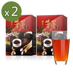 【青玉牛蒡茶】2盒養生牛蒡決明子茶包(15g*20包/盒)