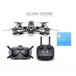 【新機體驗】DJI FPV 競速空拍機 穿越機 +1年care保險(1年2次) 全能配件包(2電池 1充電管家) (公司貨)