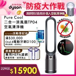 送1,000折價券+原廠登錄送濾網↘Dyson戴森 Pure Cool二合一涼風扇智慧空氣清淨機TP04(黑鋼色)-庫