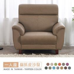 【時尚屋】[FZ8]安格斯一人座透氣貓抓皮沙發FZ8-130-1可選色/可訂製/免組裝/免運費/沙發
