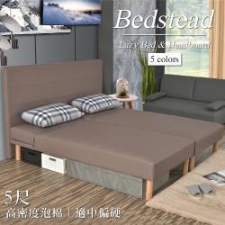 【久澤木柞】依琳姍透氣皮5尺懶人床二件組(床頭+硬型懶人床)