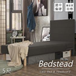 【久澤木柞】依琳姍抗菌機能布5尺懶人床二件組(床頭+硬型懶人床)