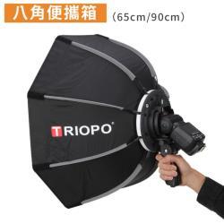 八角柔光箱(65公分)DCG0008 機頂燈用/快裝柔光箱