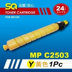【SQ TONER】for 理光 RICOH MPC2503 黃色環保相容影印機碳粉匣 (適用機型MP  C2503 彩色雷射A3多功能事務機)