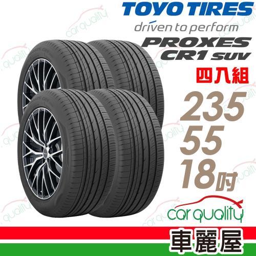 TOYO PROXES CR1S 低噪音濕地操控性輪胎_四入組_235/55/18(車麗屋)