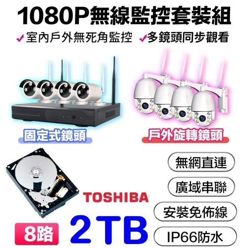 【2TB硬碟套餐】u-ta無線監控NVR主機套裝組VS11(8路組)【2TB+4固定鏡頭+4旋轉鏡頭】/