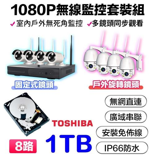 【1TB硬碟套餐】u-ta無線監控NVR主機套裝組VS11(8路組)【1TB+4固定鏡頭+4旋轉鏡頭】/
