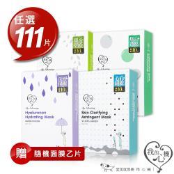 (贈隨機面膜1片)我的心機 復刻木漿保濕修護面膜任選111片共11盒-特談
