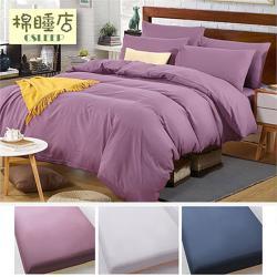 棉睡三店  台灣製  簡約素色床包被套組#3色任選 (單人/雙人/加大均一價)