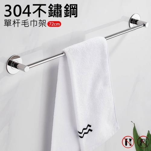 304不鏽鋼單桿毛巾架 浴室浴巾架/毛巾桿 不鏽鋼衛浴五金掛架(免釘膠) 72cm