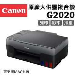 Canon PIXMA G2020 原廠大供墨複合機