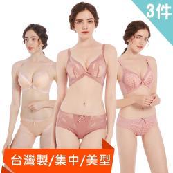 【Crosby 克勞絲緹】櫻粉台灣製美背軟鋼圈內衣3件組 (32-38BC)