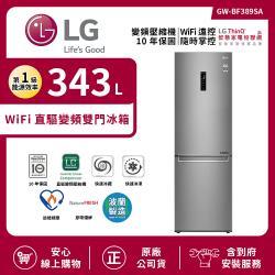 【限時特惠】LG 樂金 343L 一級能效 WiFi直驅變頻上下門冰箱 晶鑽格紋銀 GW-BF389SA