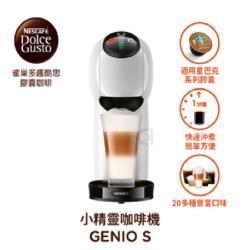 限量送即期膠囊  雀巢 多趣酷思膠囊咖啡機 Genio S 簡約白  適用星巴克膠囊
