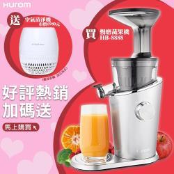 期間限定 買就送空氣清淨機(鑽石機) HUROM 慢磨蔬果機 HB-8888 冰淇淋機 果汁機 打汁機 榨汁機 料理機 韓國原裝