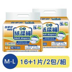 【包寧安】全功能魔鬼氈 成人紙尿褲 M-L(16+1片x2包/組)