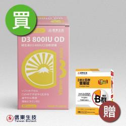 【信東生技】維生素D3 800IU 口溶軟膠囊(90粒/盒)