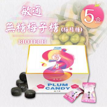 敏通 嚴選有機無糖梅子糖 梅精硬糖 72gx5盒