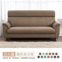 【時尚屋】[FZ8]安格斯三人座透氣貓抓皮沙發FZ8-130-3可選色/可訂製/免組裝/免運費/沙發