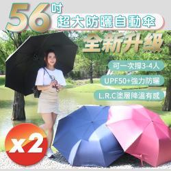 (東森獨家)全新升級56吋黑膠超大防曬防雨自動傘 (三色任選2入)_型