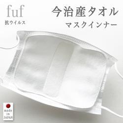 Estcouture今治棉 口罩防護內襯(日本製)