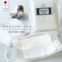 Estcouture純棉不織布拋棄式口罩防護內襯(日本製/50入)