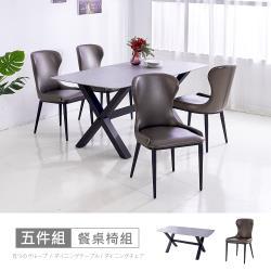 【時尚屋】[UX20]拉爾法5.8尺岩板餐桌+昆特餐椅組UX20-YL-5174T2+UX20-YL-2075*4三色可選/免運費/免組裝/一桌四椅