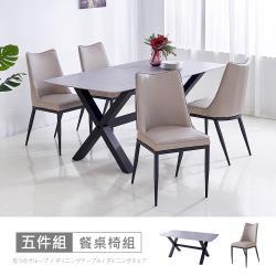 【時尚屋】[UX20]拉爾法5.8尺岩板餐桌+梅茵餐椅組UX20-YL-5174T2+UX20-YL-2181*4三色可選/免運費/免組裝/一桌四椅