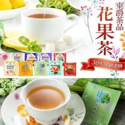 【東爵】深耕老牌專業花草茶包20包X2盒(康福/洋甘菊/玫瑰等9種花草茶)