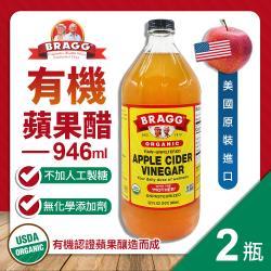 BRAGG 有機蘋果醋(946ml)-2罐組