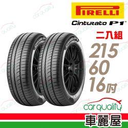 倍耐力 CINTURATO P1 低噪溼地操控性輪胎_二入組_215/60/16(車麗屋)