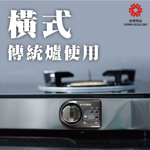 e+自動關-瓦斯爐安全控制系統