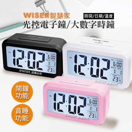 智慧家WISER光控電子鐘/智能鬧鐘/大數字時鐘(不再貪睡)科技黑/雪花白/玫瑰粉/