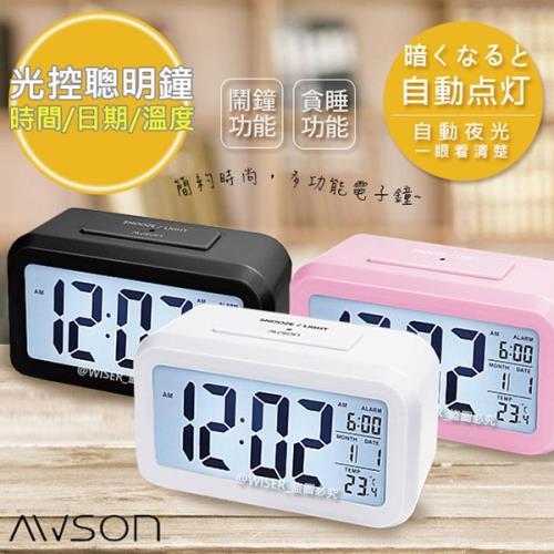 【日本AWSON歐森】光控電子鐘/智能鬧鐘/大數字時鐘(ATD-5351)不再貪睡(深邃黑/初雪白/玫瑰粉)/