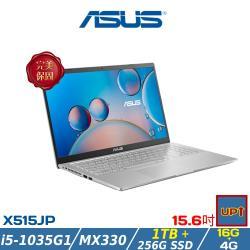 (全面升級)ASUS華碩 X515JP-0251S1035G1 戰鬥筆電 15吋/i5-1035G1/20G/1T+PCIe 256G SSD/MX330/W10