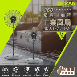 HERAN禾聯 16吋 360°超廣域旋轉工業立扇風扇 HAF-16SH52C